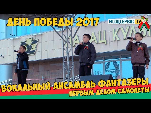Вокальный ансамбль ФАНТАЗЕРЫ - Первым делом самолеты