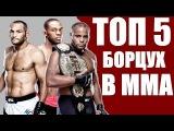 ТОП 5 ЛУЧШИХ БОРЦОВ В СМЕШАННЫХ ЕДИНОБОРСТВАХ   ЛУЧШИЕ БОРЦЫ В UFC