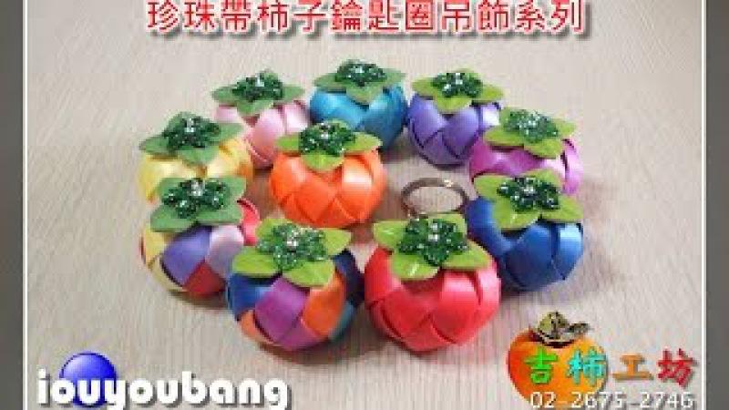 【吉柿工坊】12mm珍珠帶柿子作法分享〈鑰匙圈彩虹柿子吊飾〉