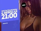 Промо » Суперпремьера. Реалити-шоу Инстаграмщицы. 6 февраля 21:00