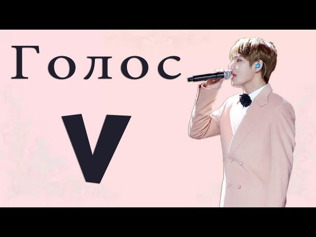 Голос Ким Тэхёна [V] I KimTaehyungs [V] Voice compilation