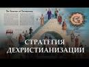 Ольга Четверикова Дмитрий Перетолчин Стратегия дехристианизации