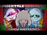 UnderTale ComicsMIX  Rus Dub By FlashTF Перевод Комиксов  САНСЫ НАБУХАЛИСЬ