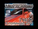Прохождение Need for Speed Underground 3. О серии игр NFS (1)