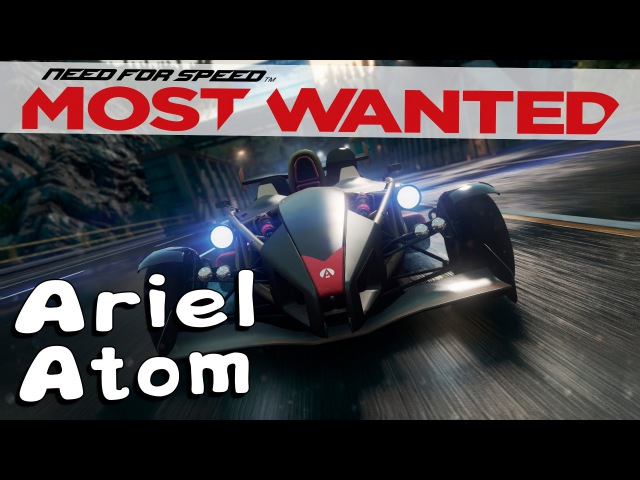 Need For Speed Most Wanted 2012┃ARIEL ATOM V8┃ 40