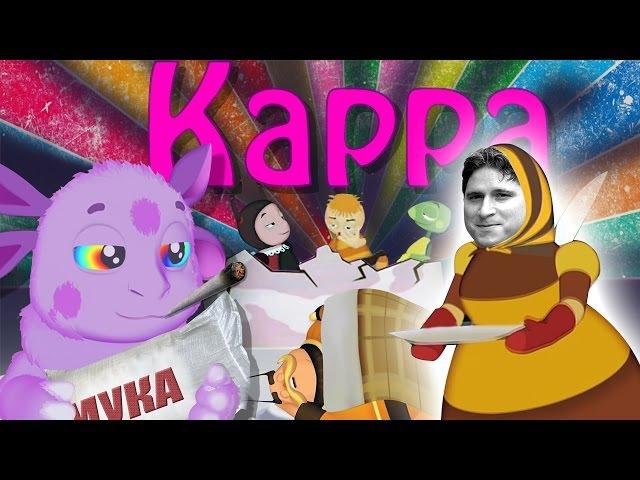 Лунтик RYTP пуп 1 - Баба Kappa