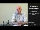 Rozmluvy o živote 9 Vzdělávací TV, Michail Veličko Titulky CZ