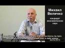 Rozmluvy o živote 12 Vzdělávací TV, Michail Veličko Titulky CZ