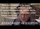 Пятиминутка с Невзоровым на ETV (13.04.17)