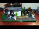 Обзор Лего Самоделки Зомби Апокалипсис