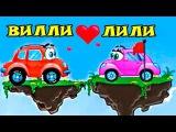 Машинка ВИЛЛИ влюбился в ЛИЛИ.Мультик игра про машинки.Вилли 2 ( 1 часть)