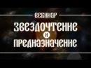 Вебинар Катерины Весты - Звездочтение и предназначение