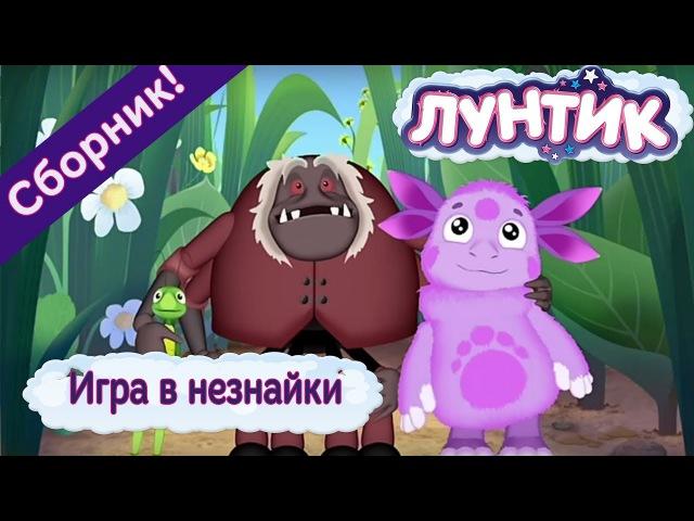 Лунтик Игра в незнайки Сборник мультфильмов 2017