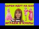 БАРБИ идет на БАЛ Играем в куклы Видео для девочек ЛикиСтори