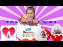 Как собрать? КОЛЛЕКЦИЯ ИГРУШЕК ИЗ КИНДЕР-СЮРПРИЗОВ Видео для детей