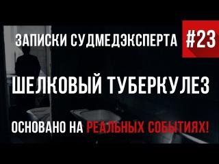 Записки Судмедэксперта 23 Шелковый Туберкулез (Страшная История на реальных событиях)