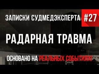 Записки Судмедэксперта 27 Радарная Травма (Страшная История на Реальных Событи...
