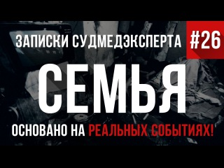 Записки Судмедэксперта 26 Семья (Страшные Истории на реальных событиях)