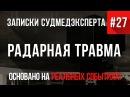 Записки Судмедэксперта 27 Радарная Травма (Страшная История на Реальных Событиях)