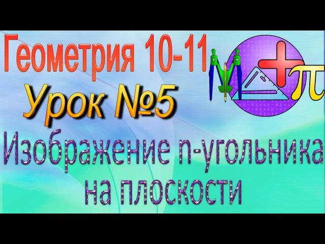 Изображение n-угольников на плоскости. Геометрия 10-11 классы. Урок 5