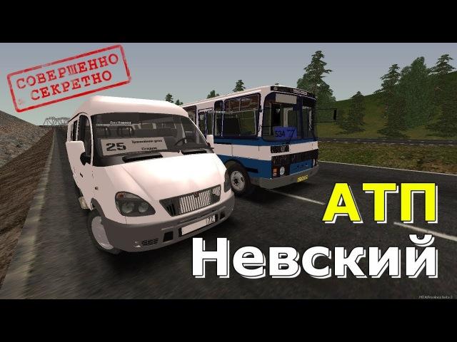 ОБНОВЛЕНИЕ MTA PROVINCE Частные АТП,переезд 2 сервера.Невский.