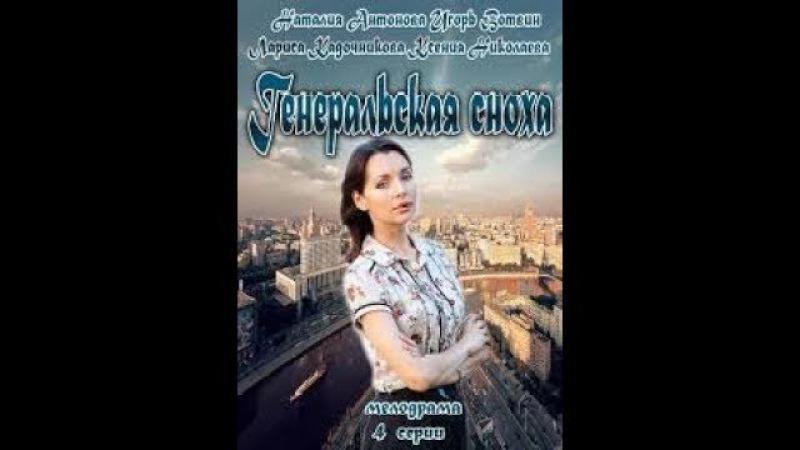 Русские мелодрамы ГЕНЕРАЛЬСКАЯ СНОХА русские фильмы