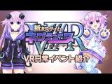 『新次元ゲイム ネプテューヌVIIR』プレイ動画(VR日常イベント紹介)