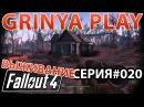 Fallout 4★Фоллаут 4►серия 020★Философская хижина★Выживание Прохождение Обзор Letsplay