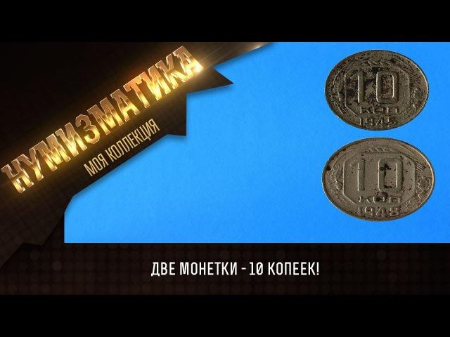 10 копеек раннего СССР 1945 и 1948г