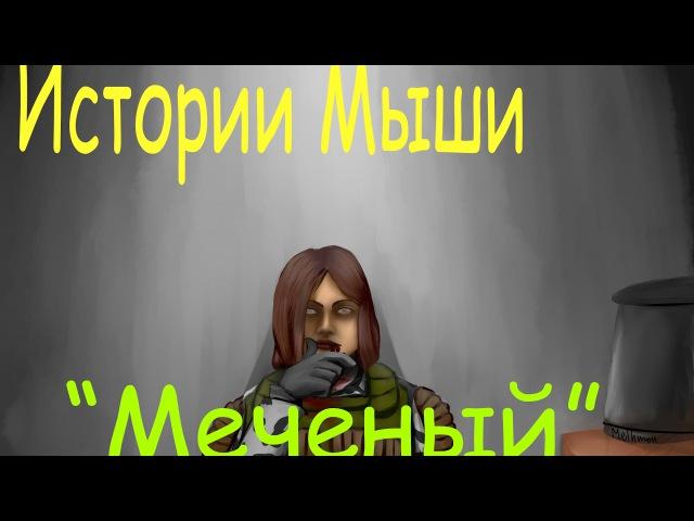 Истории Мыши Меченый (сталкер)