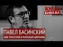 КультБригада | Павел Басинский ЛЕВ ТОЛСТОЙ И РУССКАЯ ЦЕРКОВЬ (2017)