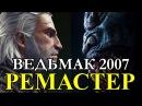 Ведьмак 3 Полностью играбельный ремастер пролога из игры Ведьмак 2007 года