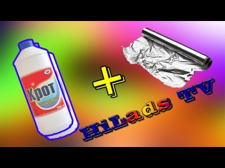 ФОЛЬГАКРОТ!? БАБАХ! What happens if you mix the cleaner pipes with aluminum foil?