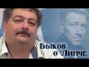 Дмитрий Быков о Дэвиде Линче