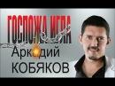 Первое и единственное исполнение! Аркадий КОБЯКОВ - Госпожа Игла 2013