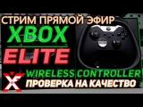 Дерзкий и дорогой XBOX ONE ELITE Wireless Controller (подробный обзор)