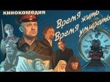 Время жить, время умирать (2017) Короткометражка кинокомедия Любовь Толкалина, Гоша Куценко, Альбина Евтушевская