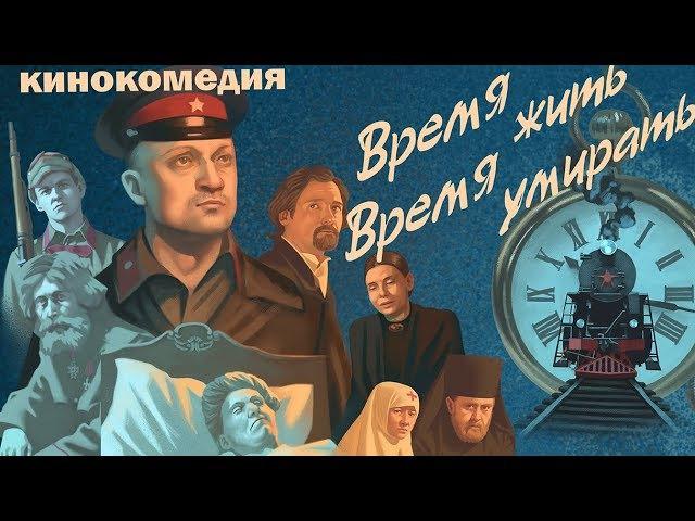 О том как снимается российское кино - Время жить, время умирать кинокомедия