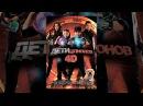 Дети шпионов 4D Армагеддон 2011 Spy Kids All the Time in the World in 4D
