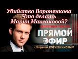 Убийство Вороненкова. Что делать Марии Максаковой Прямой эфир от 24.03.2017