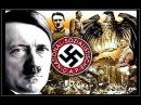 Магические тайны нацистов Оккультизм вождей Третьего рейха