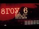 ГРУ Тайны военной разведки - 2 серия - Красная Капелла