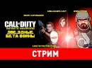 Call of Duty Infinite Warfare. Звёздные бета-войны