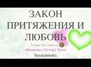 Закон Притяжения и Любовь ~ Абрахам (Эстер) Хикс   Титры. Без озвучки   TsovkaMedia