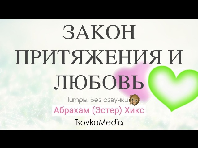 Закон Притяжения и Любовь ~ Абрахам Эстер Хикс Титры Без озвучки TsovkaMedia