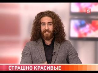 Мистер Россия - 2016 Михаил Трубачев. 5 канал. Эфир