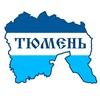 СБГ-Тюмень