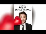 Осмеяние Джеймса Франко (2013)   Comedy Central Roast of James Franco