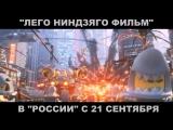 ЛЕГО НИНДЗЯГО ФИЛЬМ в РОССИИ с 21 сентяря