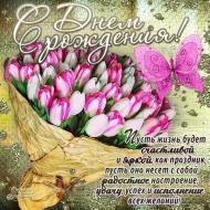 С Днем рождения Тюльпаны Поздравления